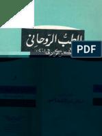 الطب الروحاني - ابو بكر الرازي