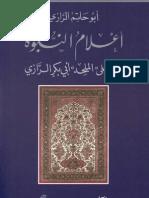 اعلام النبوة - ابو حاتم الرازي
