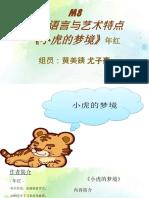 小虎的梦境