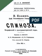 Болин В. - Спиноза (Образовательная Библиотека)-1899
