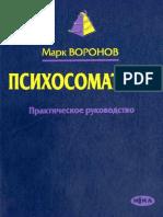 psychosomatics_v.pdf