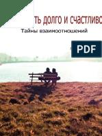 Pavel Zygmantovich TajnyVzaimootnoshenij