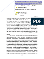 The affective relationship between the fun at work and the material capabilities of human resources through the intermediary role of psychological capital Research the analysis of the views of a sample of medical staff and dates in the hospital Al-Kfail Specialist in karbala city
