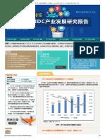IDC报告