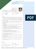 陈乾坤.pdf