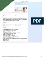 陈水意.pdf