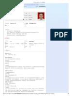 陈威全.pdf