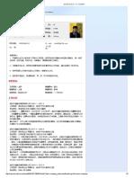崔丽春.pdf