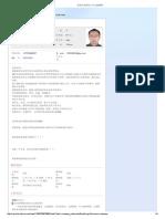 邓贤卓.pdf