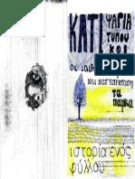 KOI - Booklet.pdf