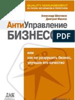 Maslov-Shestakov_AntiManagement