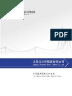 JiangSu Fasten Steel Cable Co.,Ltd