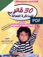 30 قانون للمذاكرة الفعالة- مكتبة عطر الكتب.pdf