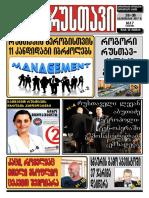 """გაზეთი """"რუსთავი"""", 26-30 სექტემბერი"""