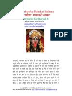 Mahavidya-Mahakali-Mantra-Tantra-Sadhna-Evam-Siddhi-by-Shri-Sumit-Girdharwal-Ji.pdf