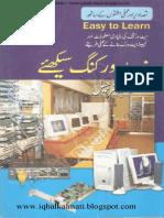 Networking urdu.pdf