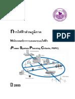PEA PSPC Planning_Criteria