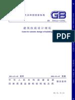 建筑抗震设计规范