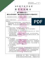 106 國中會考數學科