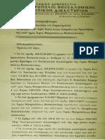 2017-9-28 Κλήση π.Νικολάου Μανώλη στο επισκοπικό δικαστήριο της Ι.Μ.Θ.pdf