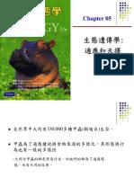 07-生態遺傳學:適應和天擇