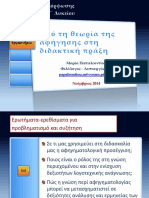 afigimatologia_ergastiri2
