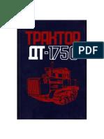 Shevchuk v.p. i Dr. Traktor Dt-175s 1988 (1)