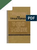 Справочник по тракторам Т-150 и Т-150К.pdf