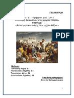 Aponomi dikaiosynis sthn Archaia Athina.pdf