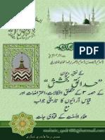 India-e-bakhshish pdf sahara