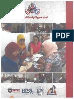 كتيب مشروع نساء مصريات رائدات المستقبل