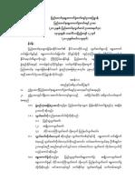 01 Union Election Commission Law-  2012.pdf
