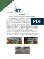 Ανάκληση προϊόντος - F24079-28-9-2017