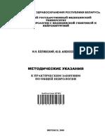Suport Metodic in Neurologie (Rus)