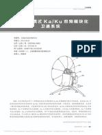 全自动便携式Ka:Ku双频模块化卫通系统.pdf