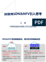 运营商SDN&NFV引入思考 王峰.pdf