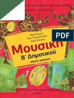 Μουσική Β' Δημοτικού Βιβλίο Μαθητή.pdf