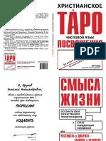 Brunov_N_A_Khristianskoe_Taro__chislovoy_yazyk_Posvyaschenia__SPb_Izdatelstvo_Akademia_Issledovaniy_Kultury__2012.pdf