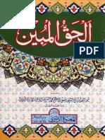 Al Haqq'ul-Mubeen (Arabic)