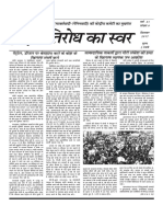 Pratirodh Ka Swar Sept 2017