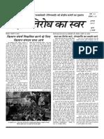 Pratirodh Ka Swar August 2017