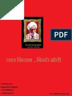 92697150-Bikhre-Moti.pdf
