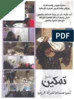 الكتيب الختامي لمشروع تمكين.pdf