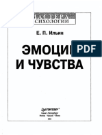 Ильин Евгений Павлович - Эмоции и чувства [2001, PDF, RUS] - 9.79 МБ (749 стр.).pdf