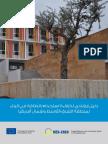 دليل إرشادي لكفاءة استخدام الطاقة في البناء.pdf