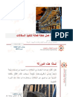 Fse Safety Scaffold Plan 2