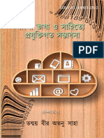 বাংলা ভাষা ও সাহিত্যে প্রযুক্তিগত সম্ভাবনা