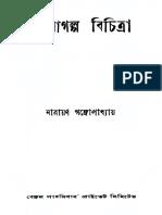 Bangla Galpo Bichitra by Narayan Gangopadhyay