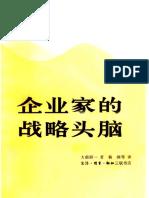 [电子书资源外链发布站]-企业家的战略头脑 (日)大前研一着