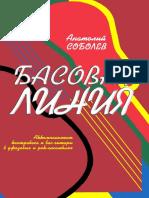 A.Sobolev Bass Line